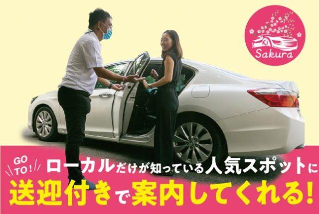 Sakura Car Serviceって? - ワイズデジタル【タイで生活する人のための情報サイト】
