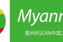 【ミャンマー】三菱商事、ミャンマー国鉄から車両246両受注