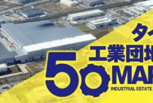 タイ工業団地50MAP 〜 入居企業をチェック!