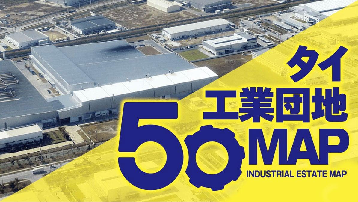 タイ工業団地50MAP 〜 入居企業をチェック! - ワイズデジタル【タイで生活する人のための情報サイト】