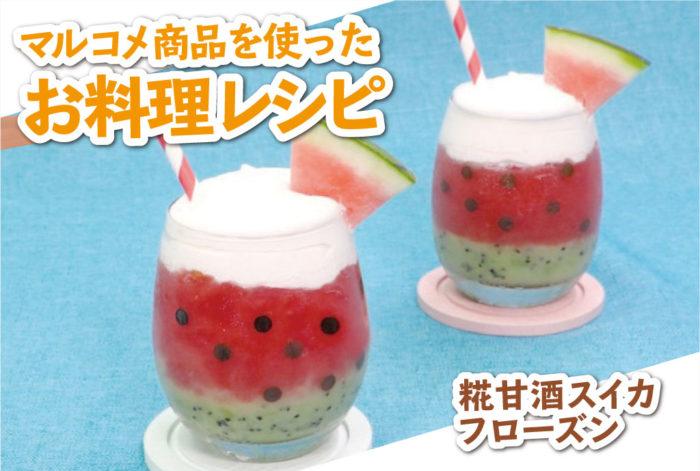 糀甘酒スイカフローズン - マルコメ商品を使ったお料理レシピ