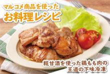 糀甘酒を使った鶏もも肉の王道の下味冷凍 - マルコメ商品を使ったお料理レシピ