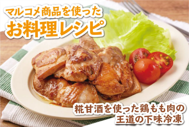 糀甘酒を使った鶏もも肉の王道の下味冷凍 - ワイズデジタル【タイで生活する人のための情報サイト】