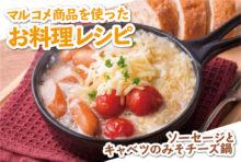 ソーセージとキャベツのみそチーズ鍋