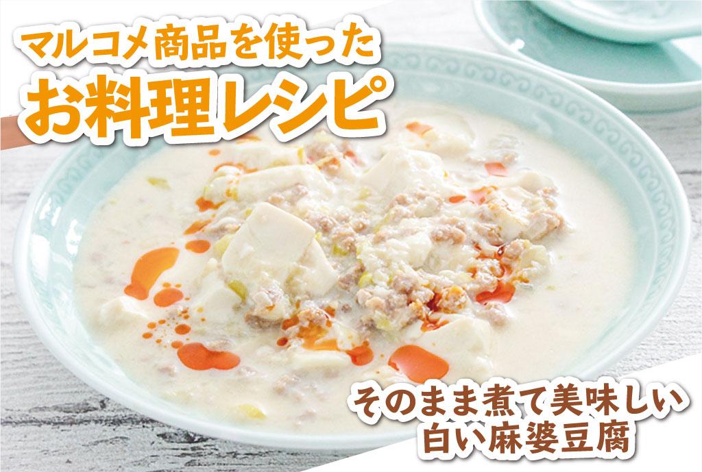 そのまま煮て美味しい白い麻婆豆腐 - マルコメ商品を使ったお料理レシピ
