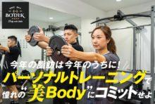 運動&糖質制限を中心とした食事指導で、ボディメイクをサポートする完全オーダーメイドのトレーニングジム。スポーツ科学や栄養学に精通した日本人トレーナーが常駐し、一人ひとりの体調・年代・目標に応じたプログラムを提案。BTSアソーク駅直結&最終受付22時と利便性が高く、イベント前の駆け込み寺にも重宝する。