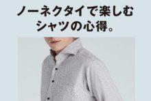 ノーネクタイで楽しむシャツの心得。