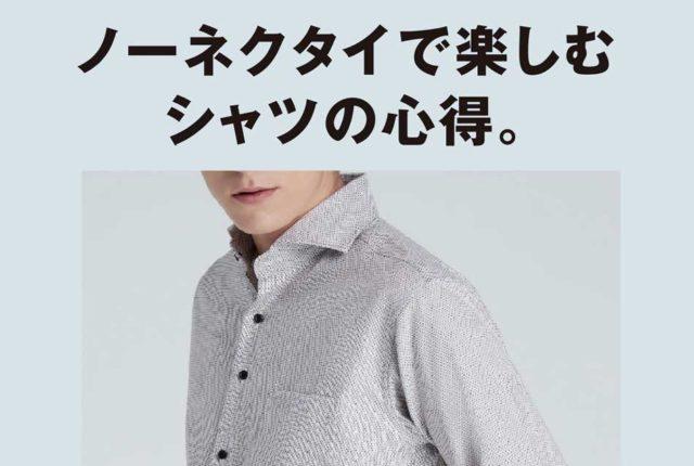 ノーネクタイで楽しむシャツの心得。 - ワイズデジタル【タイで生活する人のための情報サイト】