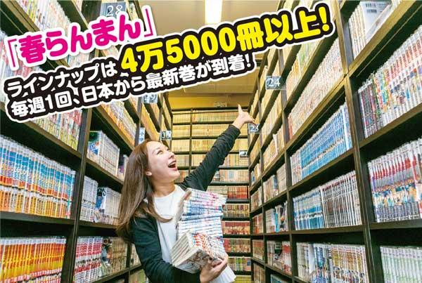 """BTSプロンポン駅から徒歩約5分。4万5000冊以上の日本の最新コミックや書籍、雑誌などを揃える""""メディアの館""""。ママ友とのランチにも使える清潔感あるカラオケルームや、コミック&DVDレンタルが充実した「春らんまん書房」を併設。今なら入会無料キャンペーン実施中。"""