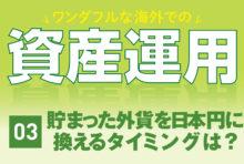 【第3回】貯まった外貨を日本円に換えるタイミングは?