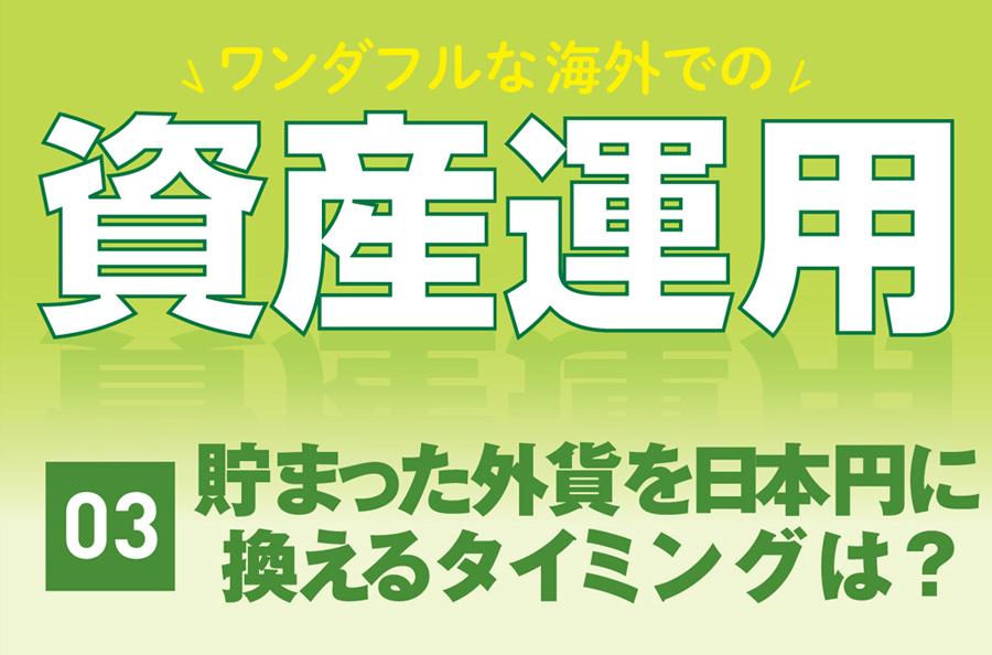 【第3回】貯まった外貨を日本円に換えるタイミングは? - ワイズデジタル【タイで生活する人のための情報サイト】