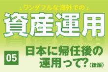 【第5回】日本に帰任後の運用って?(後編)