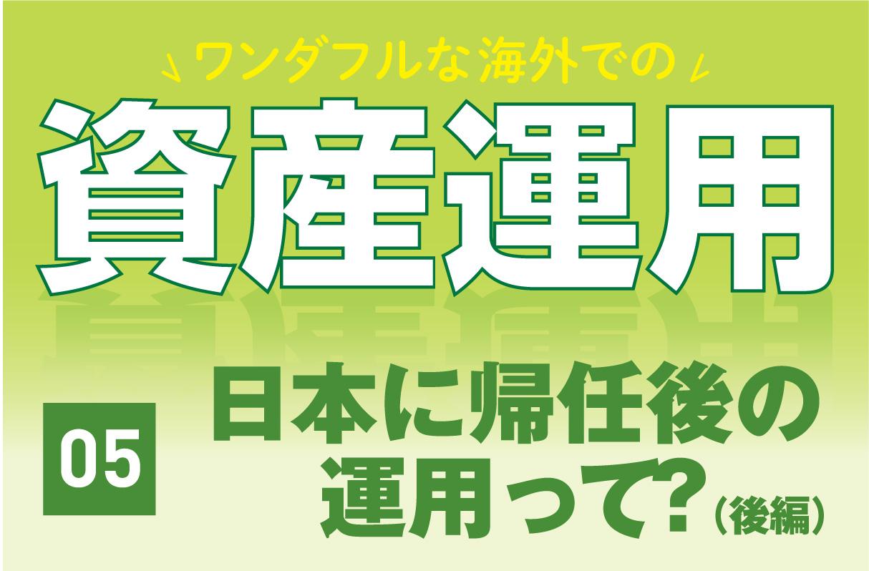 【第5回】日本に帰任後の運用って?(後編) - ワイズデジタル【タイで生活する人のための情報サイト】