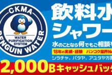 契約・設置から集金&機器のメンテナンスまで 完全日本人対応なのは水回りのプロ「CKMA」だけ!