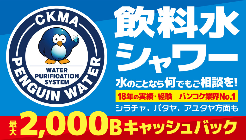 契約・設置から集金&機器のメンテナンスまで 完全日本人対応なのは水回りのプロ「CKMA」だけ! - ワイズデジタル【タイで生活する人のための情報サイト】