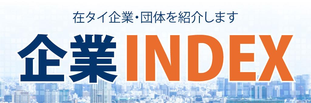 企業INDEX - WiSEデジタル