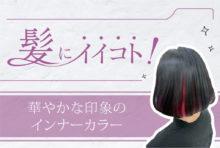 髪の内側部分を一度ブリーチして、ピンク色のカラー剤をのせることで、発色と色持ちがよく華やかな印象が続きます。