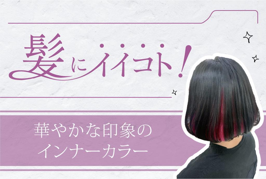 華やかな印象の インナーカラー 3,200B〜 - ワイズデジタル【タイで生活する人のための情報サイト】