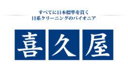 日系クリーニング喜久屋 - ワイズデジタル【タイで生活する人のための情報サイト】