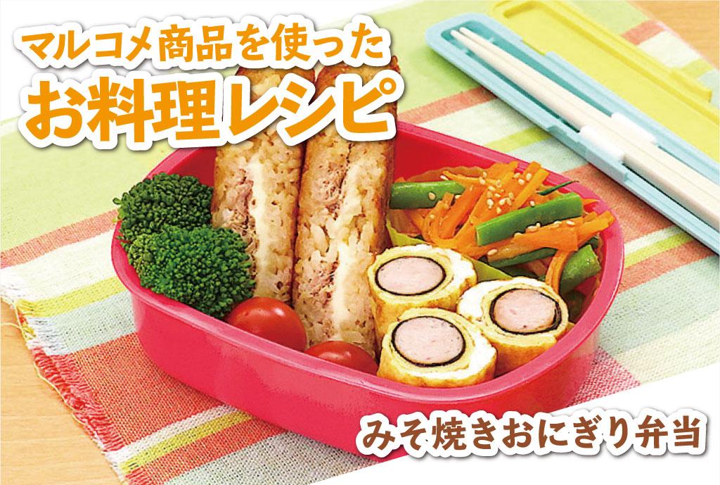 みそ焼きおにぎり弁当 - マルコメ商品を使ったお料理レシピ