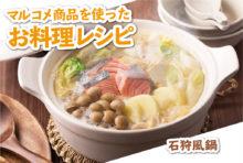 石狩風鍋 - マルコメ商品を使ったお料理レシピ