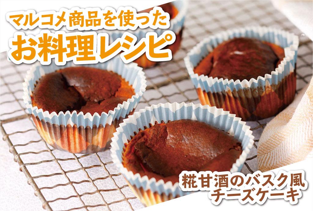 糀甘酒のバスク風チーズケーキ - マルコメ商品を使ったお料理レシピ