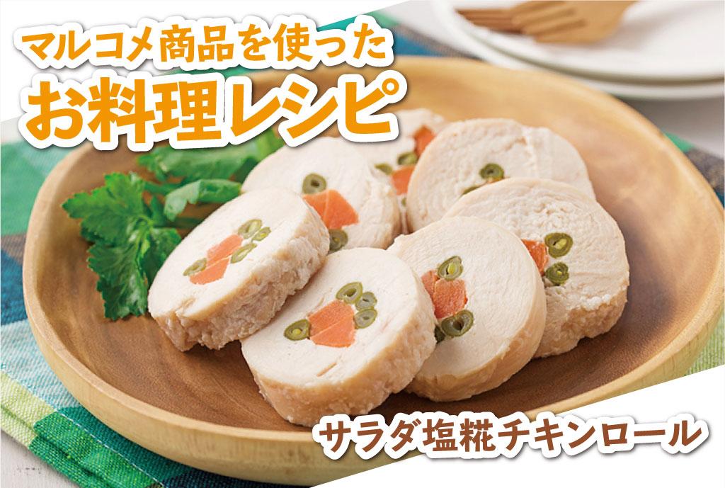 サラダ塩糀チキンロール - マルコメ商品を使ったお料理レシピ