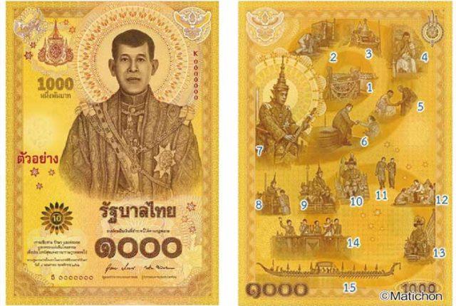 今月発行される記念紙幣って? - ワイズデジタル【タイで生活する人のための情報サイト】