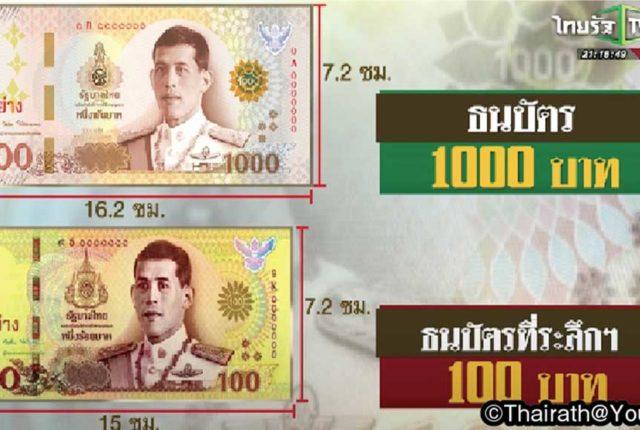 記念紙幣の落とし穴 - ワイズデジタル【タイで生活する人のための情報サイト】