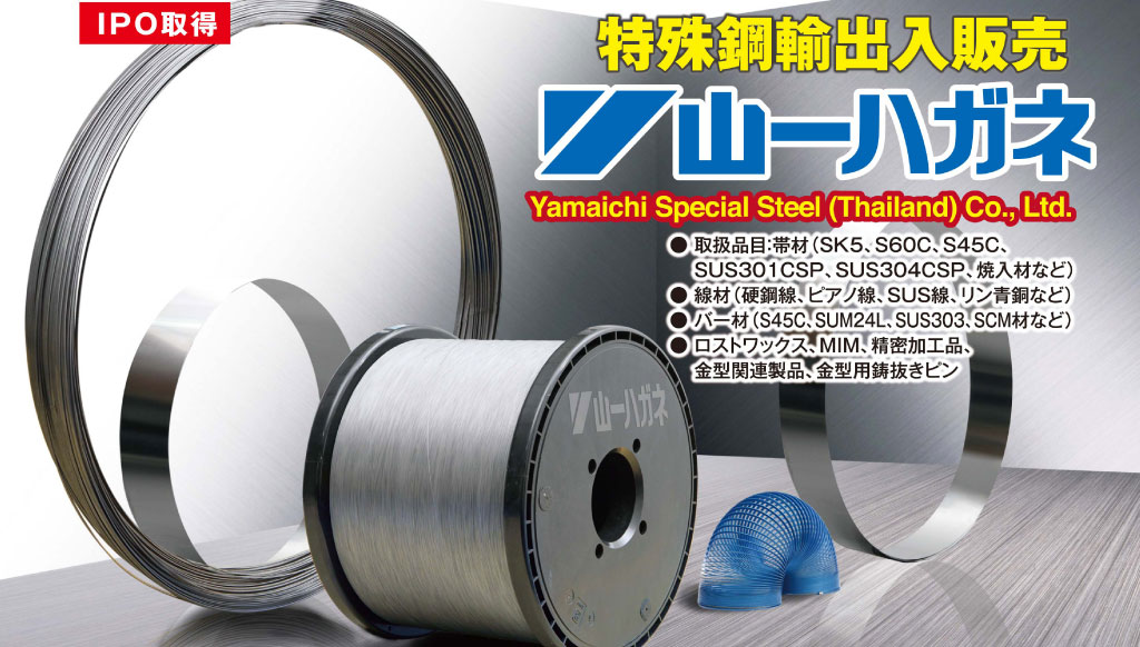 YAMAICHI SPECIAL STEEL(THAILAND)  CO., LTD. - 企業検索 - ワイズデジタル【タイで生活する人のための情報サイト】