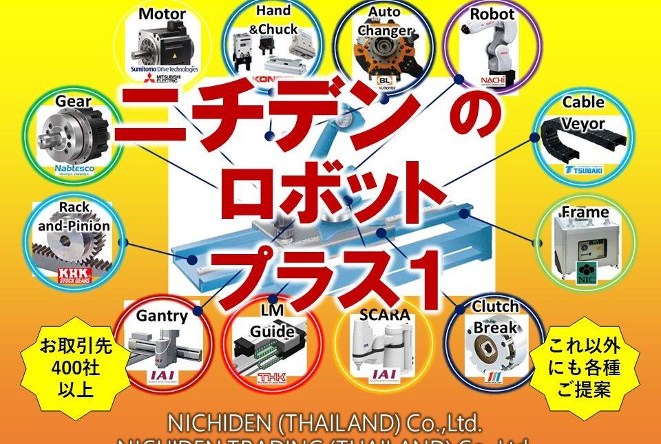 機械・システムのプロ集団 製造業を裏で支える技術商社