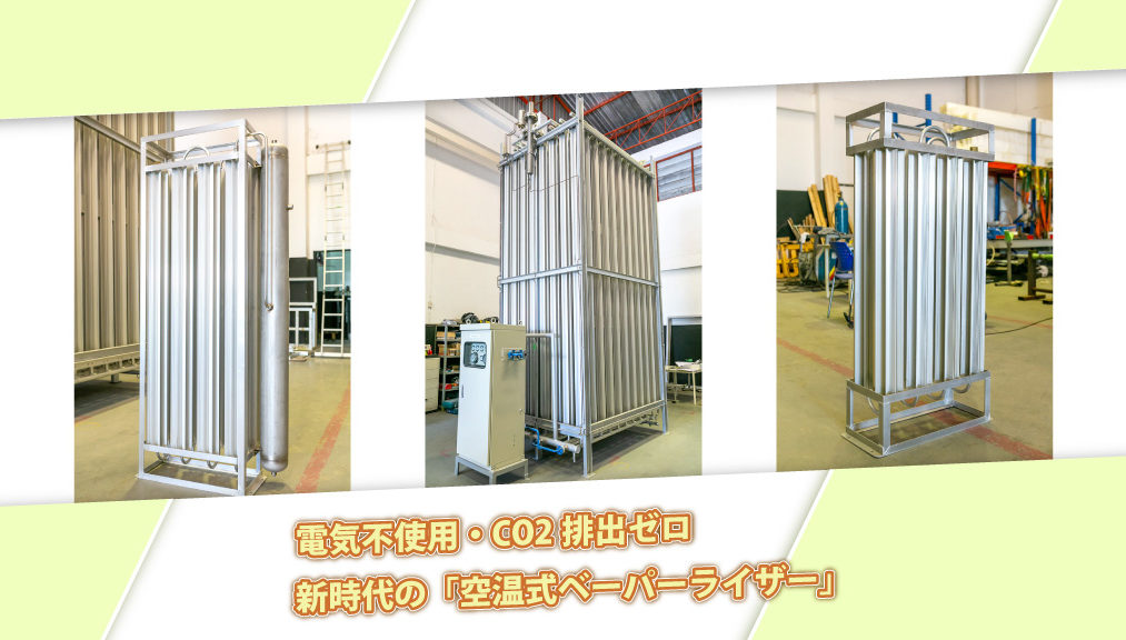 電気不使用・CO2排出ゼロ 新時代の「空温式ベーパーライザー」