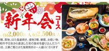 【新年会】1,500B〜コースをご用意 ☆笹弥☆
