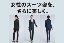 女性がスーツを着ている姿は、きりっとしていて素敵なもの。ただ、そんなレディーススーツを取り扱っているショップがタイではなかなか見つからないという、お困りの方も多いのではないでしょうか。