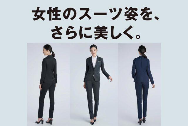 女性のスーツ姿を、さらに美しく。 - ワイズデジタル【タイで生活する人のための情報サイト】
