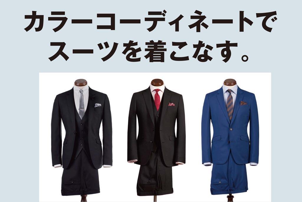 カラーコーディネートでスーツを着こなす。 - ワイズデジタル【タイで生活する人のための情報サイト】
