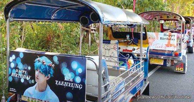 アイドルの誕生日を祝う「トゥクトゥク広告」って? - ワイズデジタル【タイで生活する人のための情報サイト】