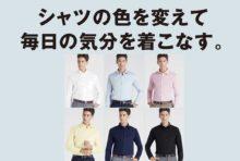 シャツの色を変えて毎日の気分を着こなす。