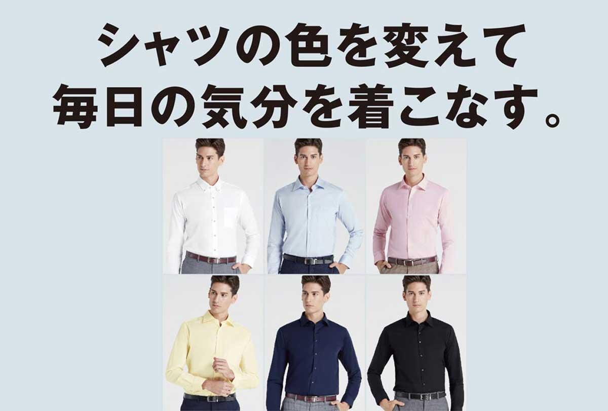 シャツの色を変えて毎日の気分を着こなす。 - ワイズデジタル【タイで生活する人のための情報サイト】