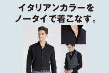 ワイシャツの襟にはさまざまな形がありますが、中でもイタリアンカラーシャツは爽やかですっきりとした印象を作りやすく、小顔効果もあるお洒落なアイテム。元々は南イタリアの男たちが好む襟型とも言われるだけあって、ノーネクタイで粋に着こなすことができます。立体的な襟、そして第一ボタンを外して着用することで、胸元のVゾーンが、より男らしい印象を引き立ててくれます。ノータイが基本のタイにおけるビジネスシーンはもとより、パーティなどの華やかな場でも一層個性が引き立ちます。この機会にぜひトライしてみてはいかがでしょうか。
