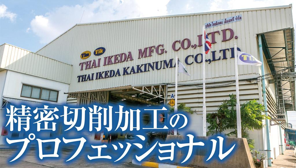 THAI IKEDA KAKINUMA CO., LTD. - 企業検索 - ワイズデジタル【タイで生活する人のための情報サイト】