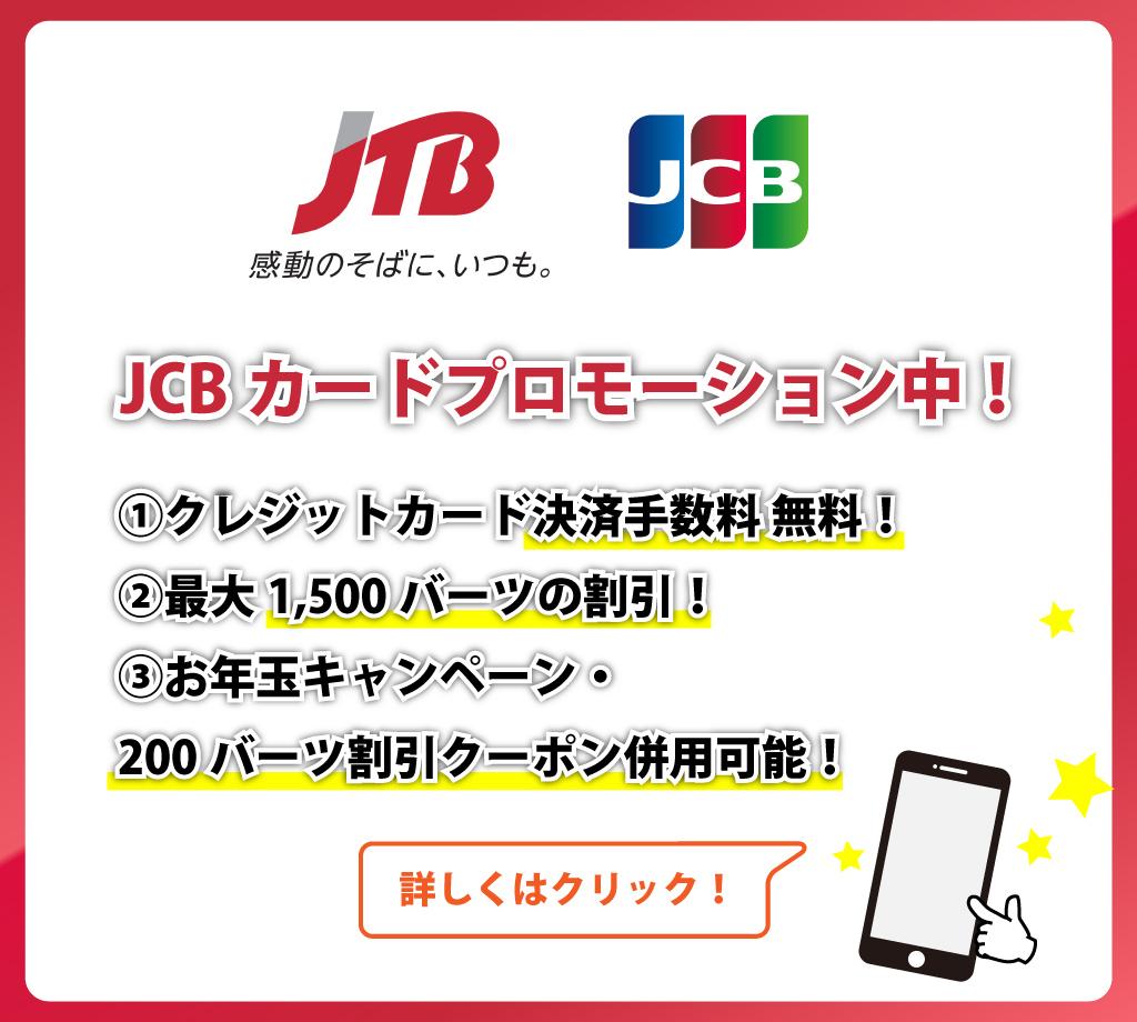 JTBタイランド お得なキャンペーン&プロモーション実施中! この機会に是非ご利用ください。