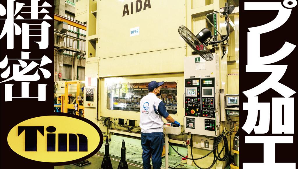 THAI IKEDA MFG. CO., LTD. - 企業検索 - ワイズデジタル【タイで生活する人のための情報サイト】
