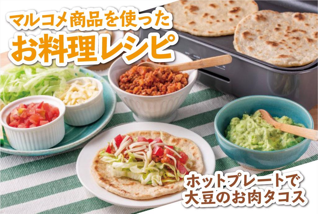 ホットプレートで大豆のお肉タコス - マルコメ商品を使ったお料理レシピ
