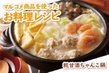 糀甘酒ちゃんこ鍋 - マルコメ商品を使ったお料理レシピ