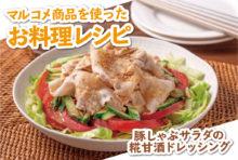 豚しゃぶサラダの糀甘酒ドレッシング - マルコメ商品を使ったお料理レシピ