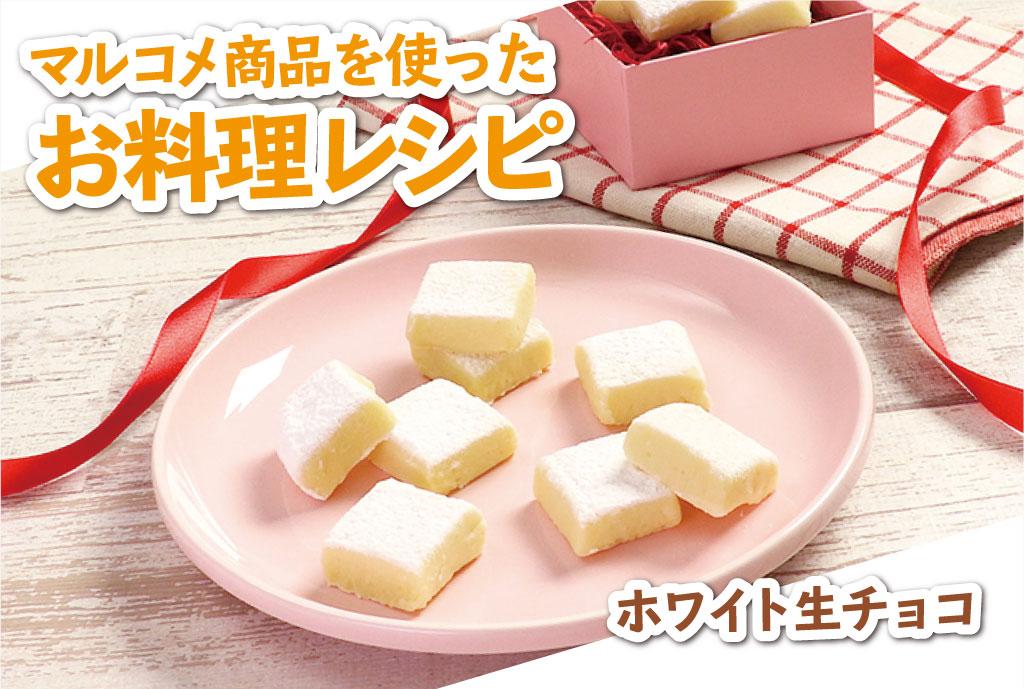 ホワイト生チョコ - マルコメ商品を使ったお料理レシピ