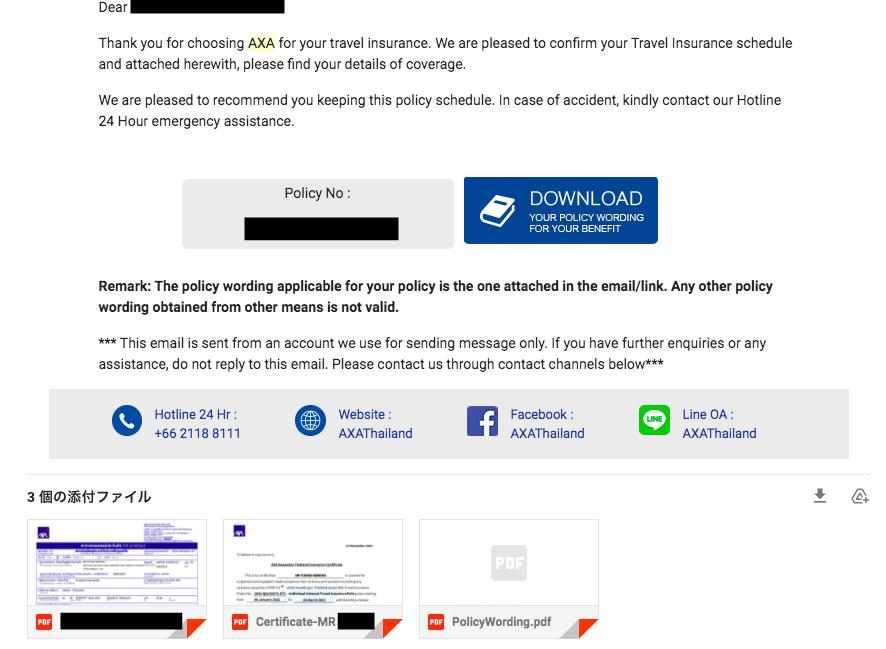 決済が完了すると数分後に登録したメールアドレスに証明書が届きます。添付されているファイルの「Certificate- MR TARO YAMADA」をダウンロードして下さい。
