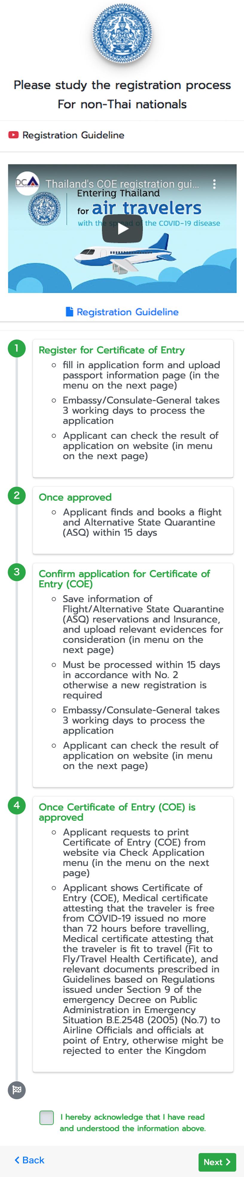 """""""入国許可証(COE)の取得方法の英文説明があります。 最後の□にチェック✔を入れて、「NEXT」をクリック"""""""
