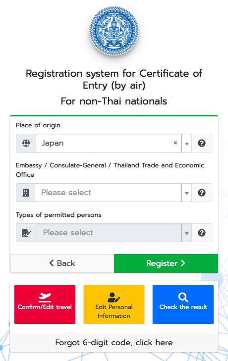 申請開始。まずはPlace of origin・出発点で「JAPAN」を選択する